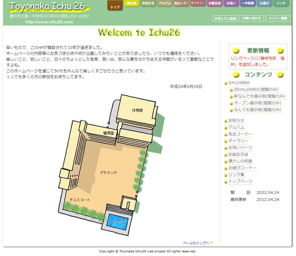 2012年からのウェブサイト