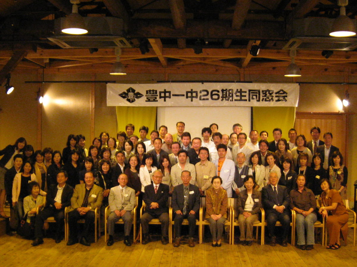2008 第4回大同窓会