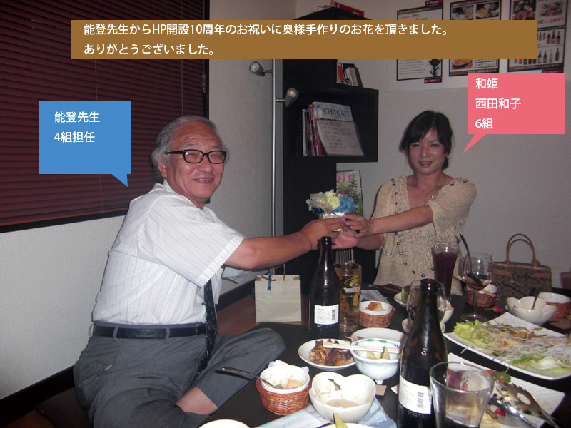 HP開設10周年記念飲み会「nobana」