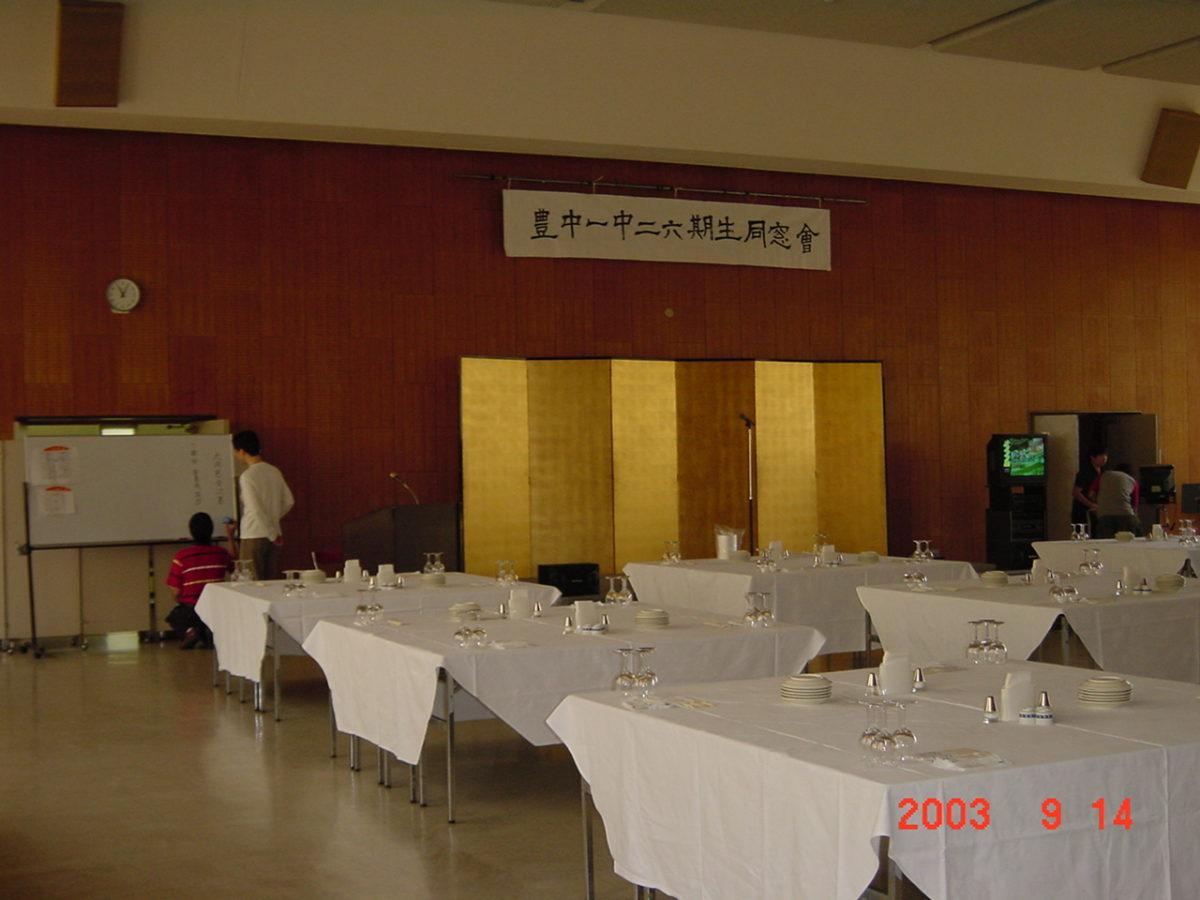 2003 第3回同窓会01 準備風景