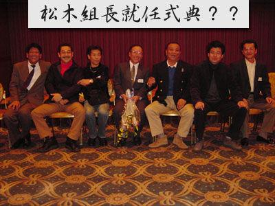 2001 第2回同窓会